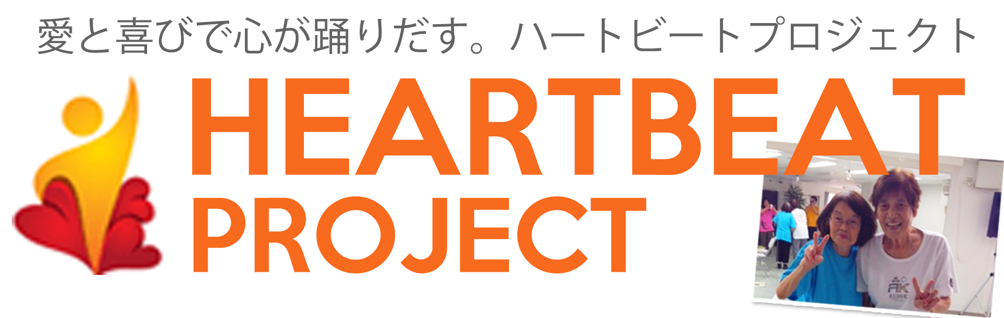 heartbeat-project